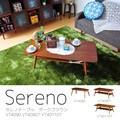 【送料無料】Sereno(セレノ)ローテーブル リビングテーブル(折り畳み式)DBR