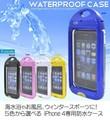 <スマホケース・スマホ防水ケース>iPhone4/4S専用防水カラーケース!