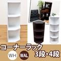 【縦に連結可能】コーナーラック 3段・4段 WAL/WH