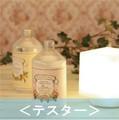 ■【テスター・販促品】アロマティックデュー