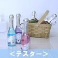 ■【テスター・販促品】プチパーティタイムバブルバス