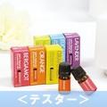 ■【テスター・販促品】シンプリーアロマ