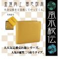 【定番品】風水秘伝 売れ筋の黄色財布です!2つ折りタイプ