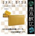 【定番品】風水秘伝 売れ筋の黄色財布です!かぶせタイプ