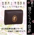 【定番品】ふくろうの刺繍が可愛い♪売れ筋の縁起物福ぶくろう財布!2つ折りカブセタイプ