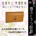 【定番品】ふくろうの刺繍が可愛い♪売れ筋の縁起物福ぶくろう財布!かぶせ長財布タイプ