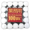 【キャンドル】ティーライトキャンドル 業務用100pcs 無香料タイプ