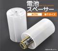 【ボタン電池・乾電池】単3乾電池を単1サイズに変換。 電池スペーサー [単3乾電池→単1乾電池]2個セット