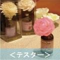 ■【テスター・販促品】アルーアソラルームフレグランス