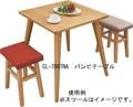 【直送可】■バンビテーブル〜天然木の優しいフォルム