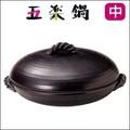 五楽鍋 中 11-09950