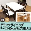 グランツ ダイニング テーブル 120cm幅 チェア BR/NA