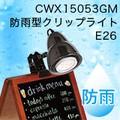 <売れ筋>防雨型クリップライト セード付き E26 電球なし【スタイリッシュ】