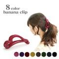 【バナナクリップ】大人気!ハートシェイプで女子力UP!!すっきり、まとめ髪◆大きめサイズ◆全8色◆