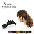 【バナナクリップ】大人気アイテム!お花タイプ・すっきり、まとめ髪◆大きめサイズ◆全8色◆