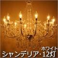 ★決算特価★プリンセス・ホワイトお手軽シャンデリア 12灯