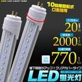 <LED電球・蛍光灯>エコな照明♪ 40W型クリアカバータイプLED蛍光灯(119.8cm) 白色