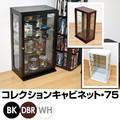 コレクションキャビネット BK/DBR/WH