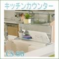 【収納機能まで付いたお役立ちグッズです】 キッチンカウンター60・キッチンカウンター90