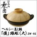 長谷園 ヘルシー蒸し鍋 「優」 線彫 (大) ZW-46