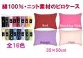【ニットピロケース/▼ピロケース S】35×50cm