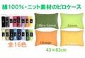 【ニットピロケース/▼ピロケース M】43×63cm 綿100%素材