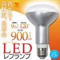 <LED電球・蛍光灯>レフ球80W型相当 LEDレフランプ9.5W 900lm 電球色(2800K) E26
