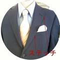 イージーオーダースーツ用有料デザインオプションNO1(オーダー用生地を注文時にご購入ください)