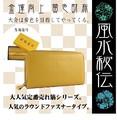 【定番品】風水秘伝 売れ筋の黄色財布です!!ラウンド大タイプ〜風水秘伝〜