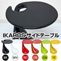 IKAROS side table サイドテーブル BK/WH/GN/OR/RD/YE