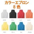 【オリジナル・ユニフォームにお勧め!】カラーエプロン 8色のバリエーション