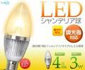 <LED電球・蛍光灯>調光器対応 E17 LEDシャンデリア電球