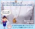 ◎スタッフ一押し◎【職人ハンドメイド】ミニチュア白樺かごペンダント