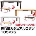折れ脚カジュアルコタツ 105×75 BR/NA/WH