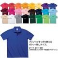 【オリジナル・ユニフォームにお勧め!】T/C ポロシャツ(ポケット無し)