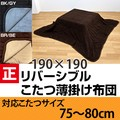 リバーシブル こたつ薄掛け布団 正方形 BKGY/BRBE
