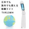 【海外旅行用品】《旅先で便利》トラベル除菌ライト