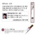 【伝統の製法と技】あわじ島 香司厳選 スティックインセンス(線香) 甘茶【有煙】 (Ct06)