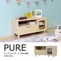 【送料無料】Pure(ピュア)テレビ台 ローボード(90cm幅)NA