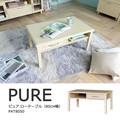 【送料無料】Pure(ピュア)リビングテーブル(80cm幅)NA