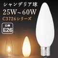 <売れ筋>【白熱灯】【電球】《シャンデリア照明に最適。25〜60Wの4種類》シャンデリア球 C37 E26