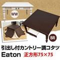 【正方形】Eaton 引出し付きカントリー調コタツ 75×75 BR/WW