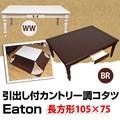 Eaton 引出し付きカントリー調コタツ 105×75 BR/WW