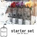 【ブライダル雑誌掲載】SIGNAL シグナル 【クラシックローズ】 フラワーディフューザー4種セット 日本製