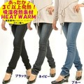【30%OFFセール】【ヒートウォーム】発熱するジーンズ♪暖かいスキニーデニムレギンス【発熱】【保温】