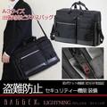 【直送可】セキュリティー機能搭載した安心のビジネスバッグ 出張対応タイプ <LIGHTNING>