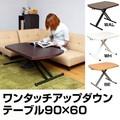 【高さ調整可能】ワンタッチアップダウンテーブル 90幅 BE/WAL/WH
