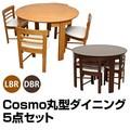 Cosmo 丸型ダイニング5点セット DBR/LBR