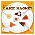 【CUTE柄でしっかり固定】OJ ミニマグネット 6個入り(ケーキ)
