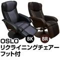 OSLO リクライニングチェア フット付き ブラック/ブラウン